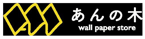 あんの木|品川区武蔵小山にある輸入壁紙 施工 床材 壁材