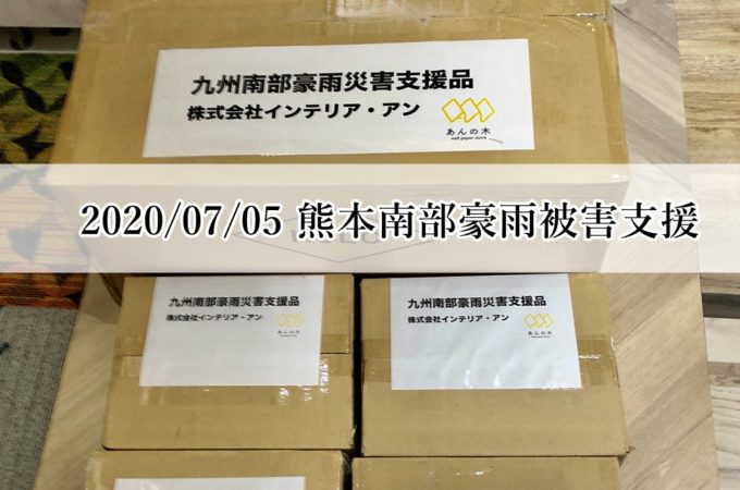 あんの木|熊本南部豪雨支援